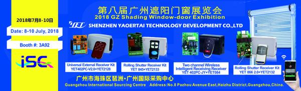 遥尔泰科技2018年第八届广州门窗遮阳展
