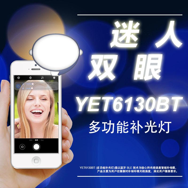 遥尔泰YET6130BT多功能补光灯
