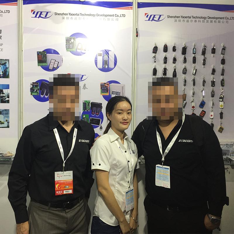16中国公共安全博览会