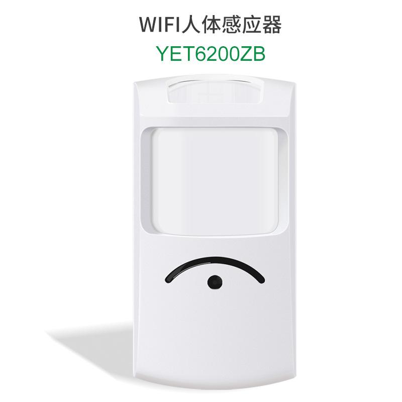 YET6200ZB WiFi人体红外感应器套件