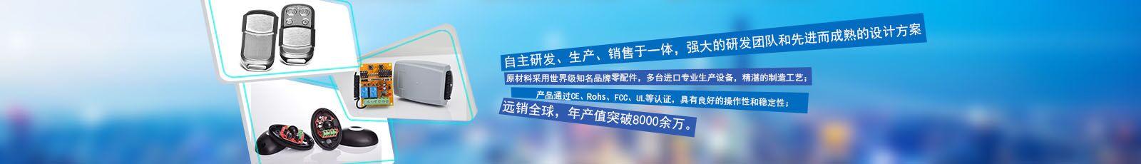 十余年专zhuyanfa星际电玩城无线遥控器,无线控制器等安防报警与智能控制产品领域