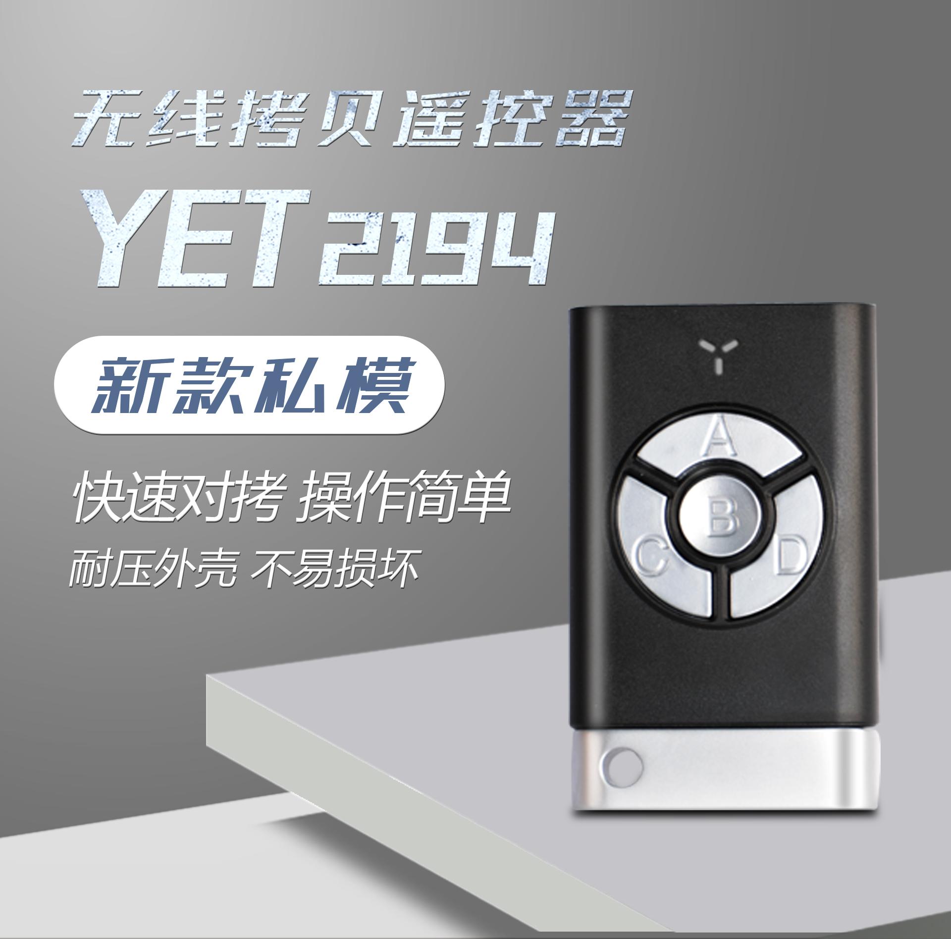 新款私模无线遥控器 学习门禁手柄遥控器
